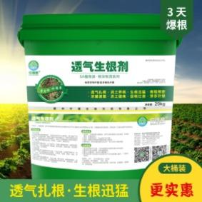 5A植物源·透气生根剂