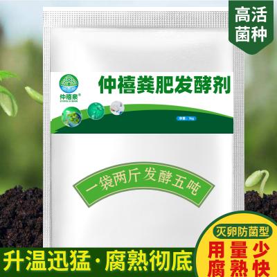 仲禧泉·粪肥发酵剂