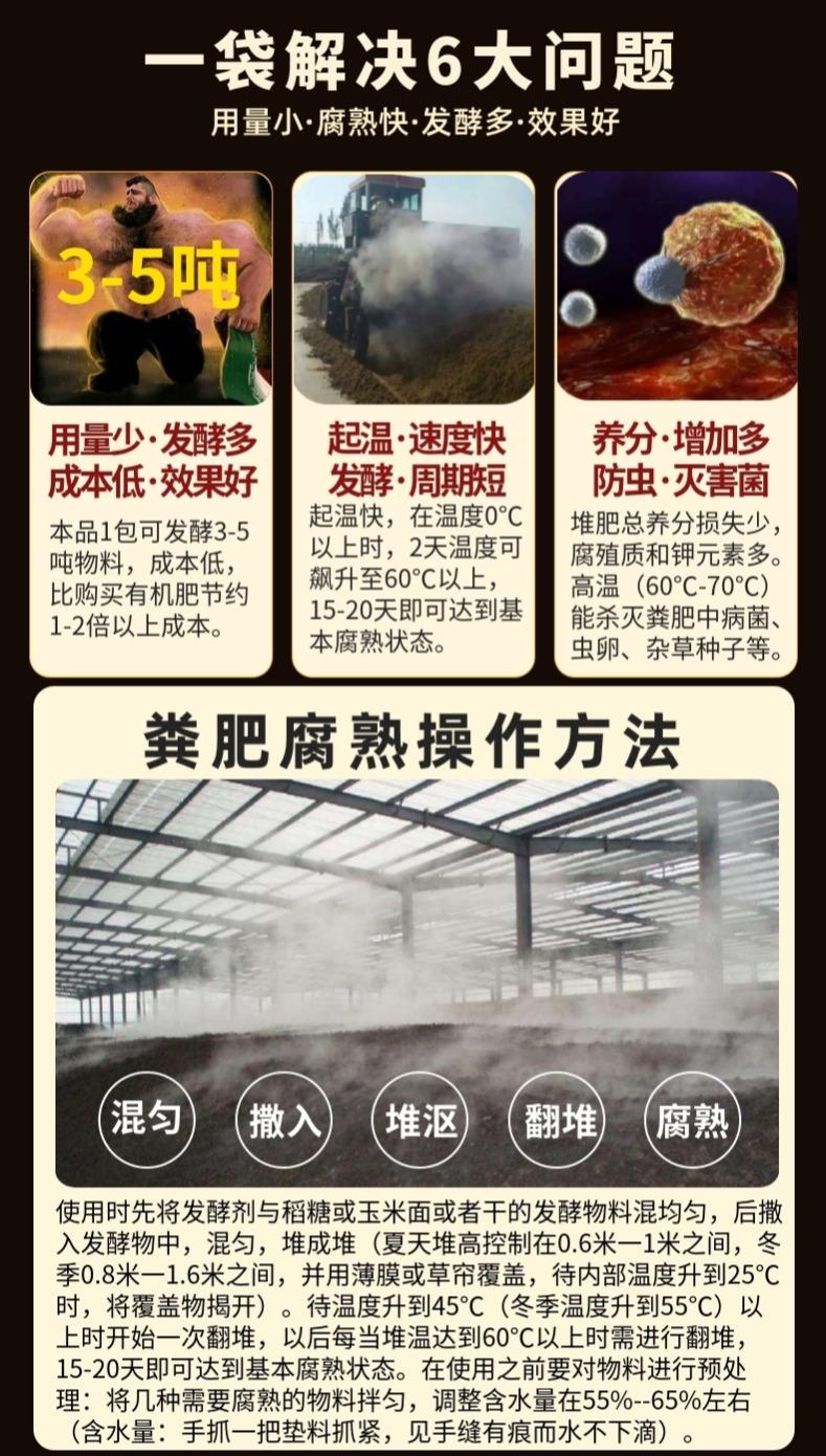 仲禧泉·粪便发酵剂15803885411