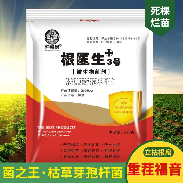 仲禧泉根腐病微生物菌剂15803885411