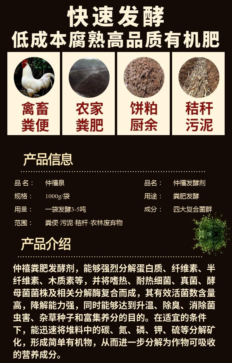 粪便发酵剂15803885411仲禧生物