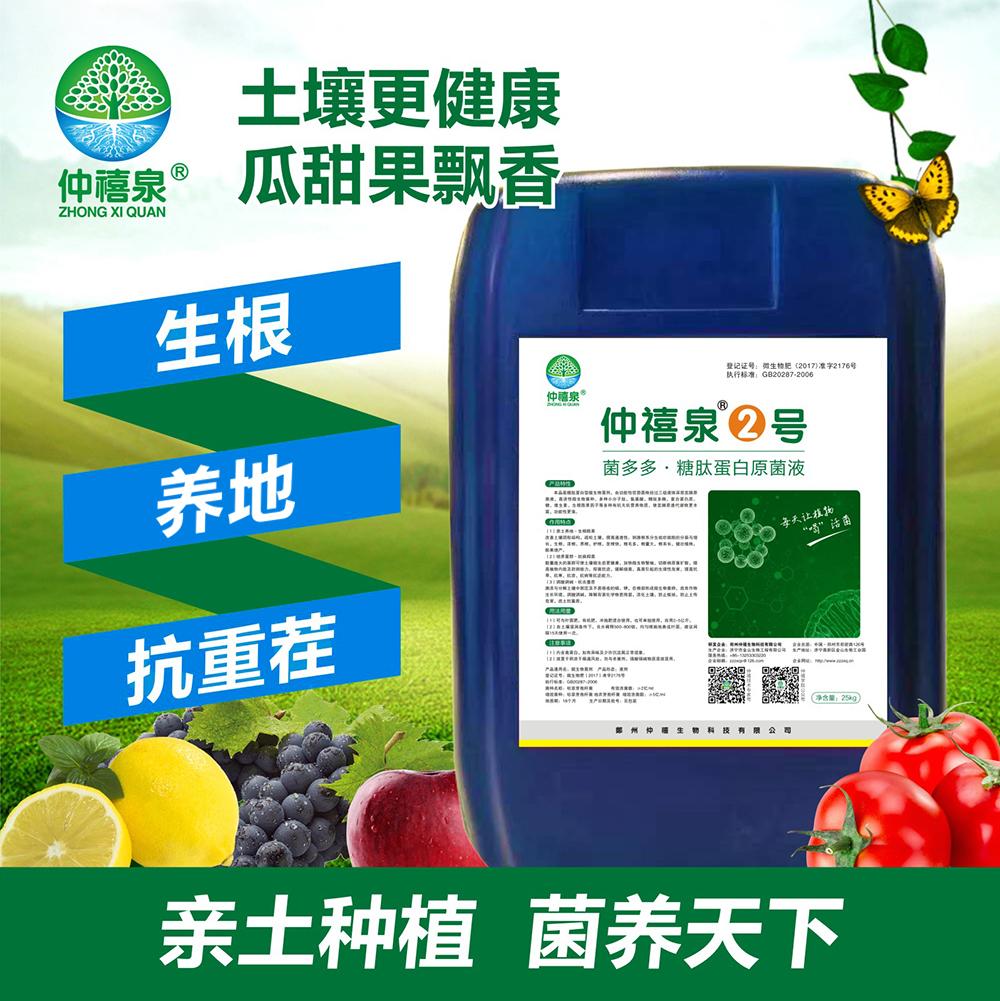 微生物菌剂15803885411