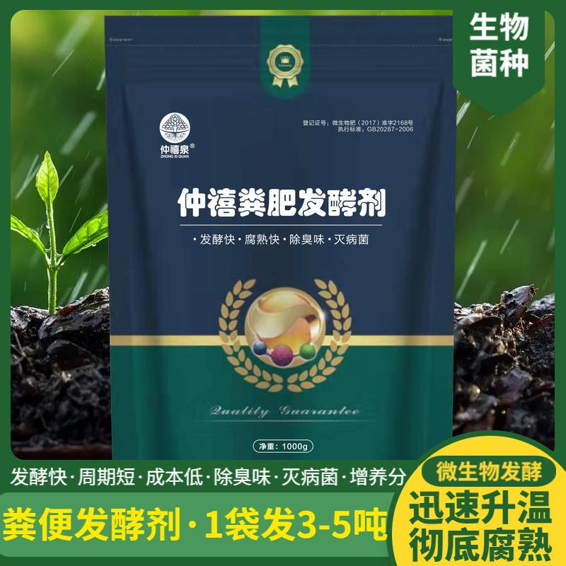 粪便发酵剂15803885411
