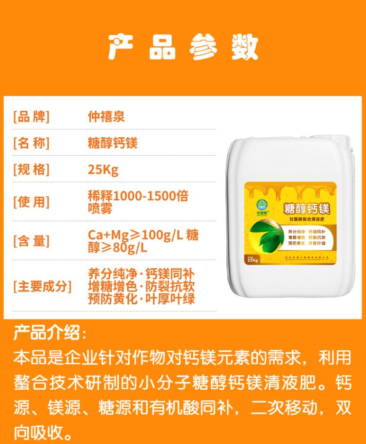 仲禧泉糖醇螯合钙15803885411
